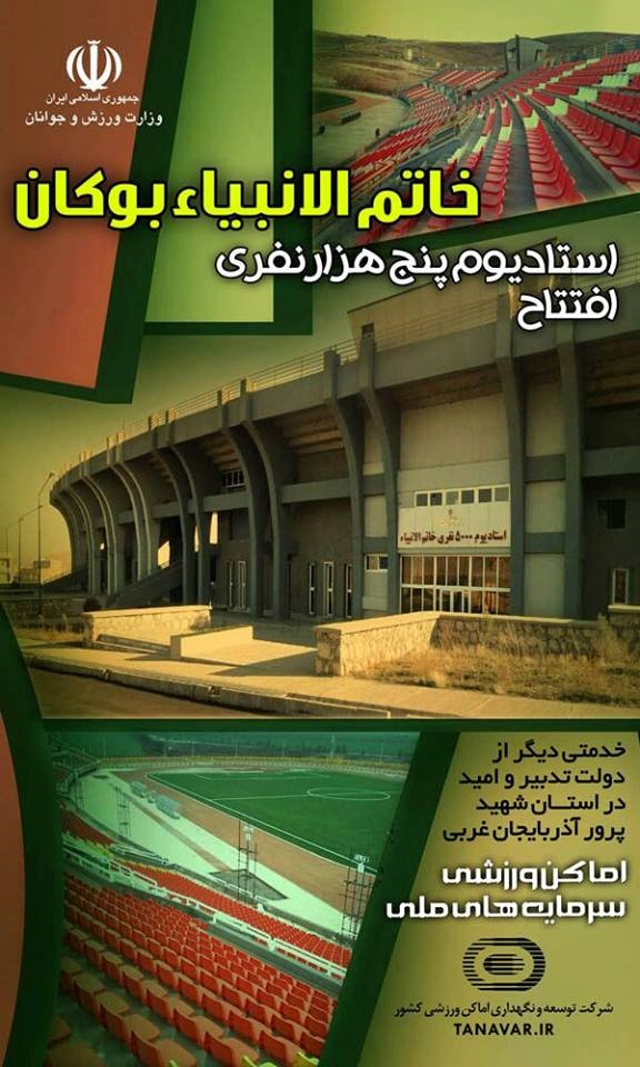 Opening of 5,000 Bukan stadium in West Azarbaijan Province in the presence of Mr. Dr. Goodarzi, Minister of Sport and Youth