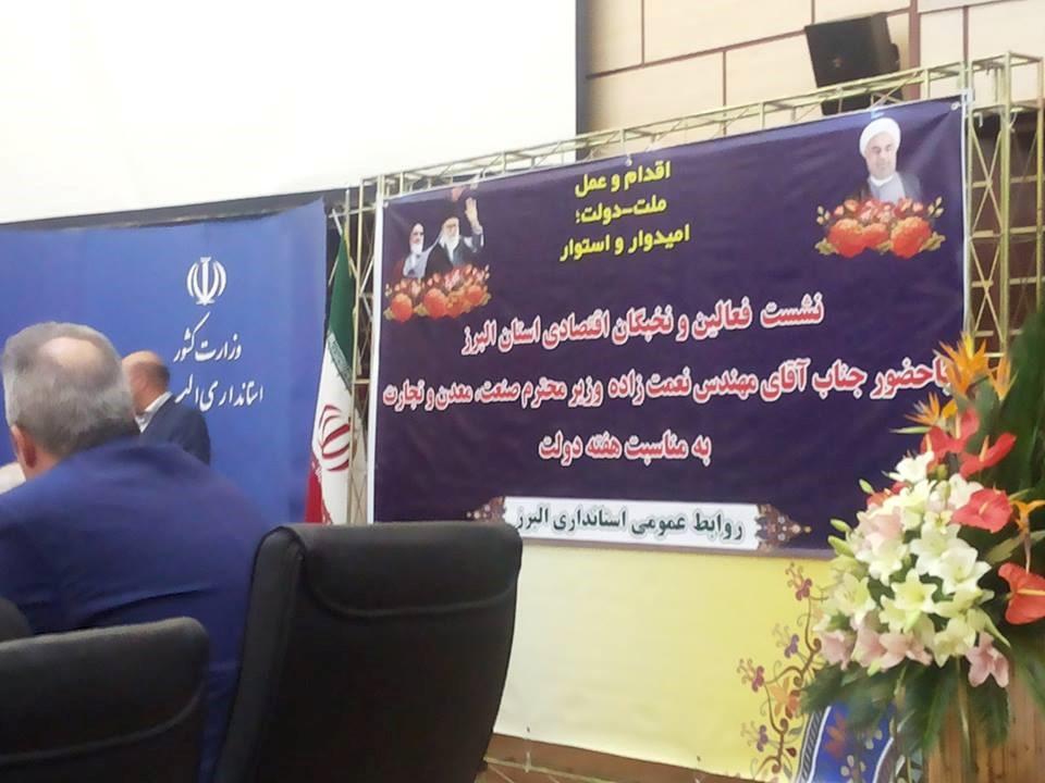 حضور آقای مهندس رحیمیان، مدیر عامل شرکت، در نشست فعالین و نخبگان اقتصادی استان البرز که در تاریخ 95/6/8