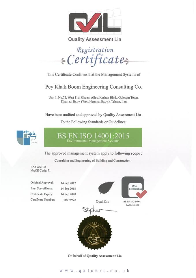 اخذ گواهینامه سیستم مدیریت یکپارچه