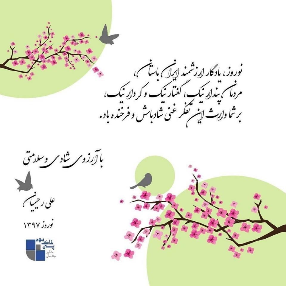 Greeting Nowruz 1397 Mr. Mohammad Rahimian, CEO of the company