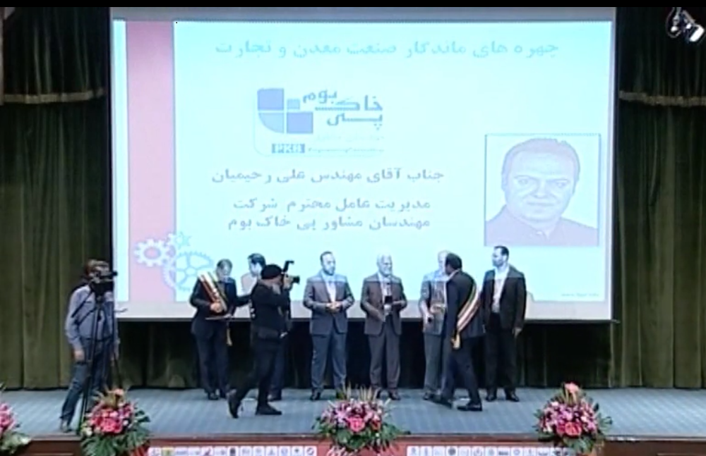 The ceremony of opening the 7000 seat stadium of Islamshahrism, donating a decoration and statue of the National Congress of Iran's Perspectives on Industry, Mining and Trad