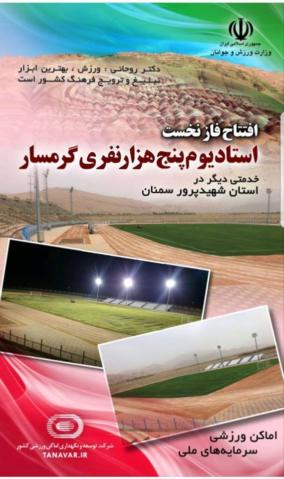 The opening ceremony of the first phase of the Garmsar 5,000 stadium from the projects under the supervision of the company on 30/11/2017 by Mr. Soltanifar, Minister of Sport and Youth
