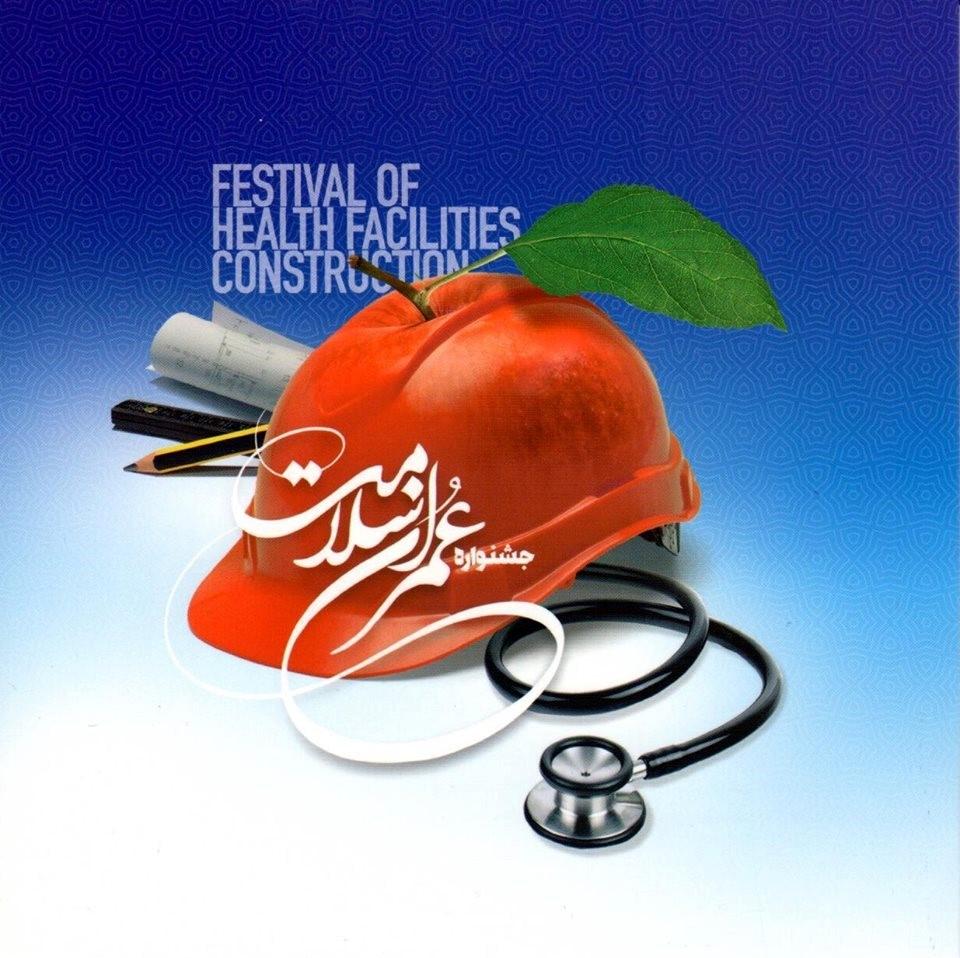 شرکت در جشنواره عمران سلامت