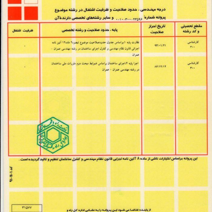 Hamed Mosh'fegh