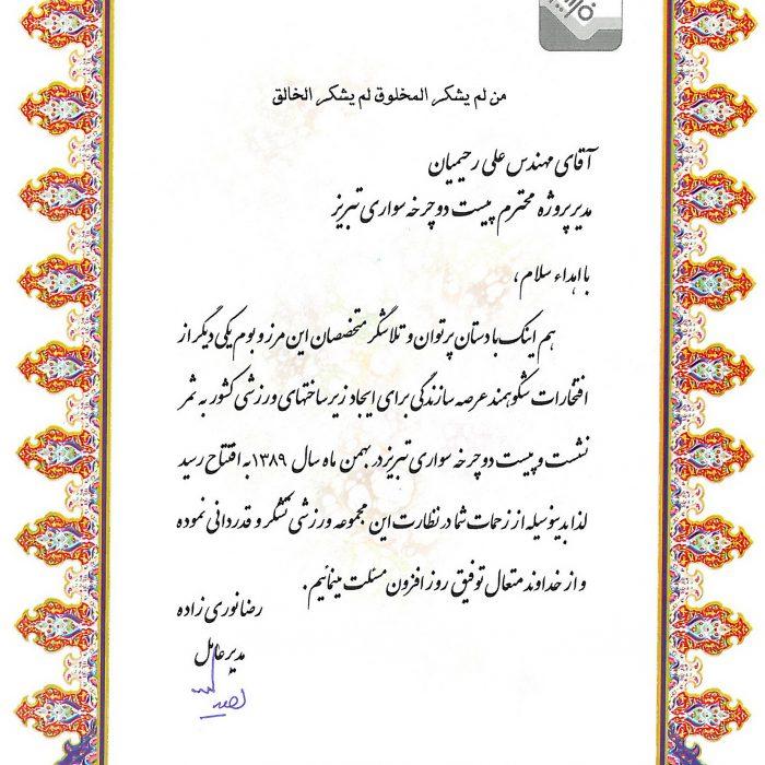 Ali Rahim'ian