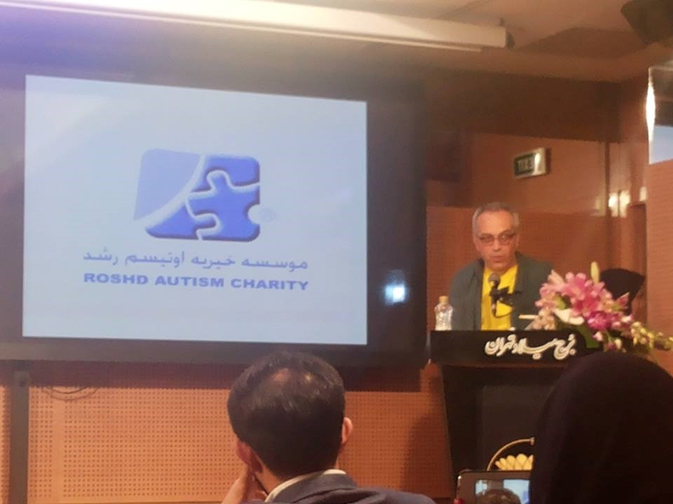 The presence of Mr. Rahimian, CEO, at the first conference of the Autism Growth Charity Foundation in Milad Tower of Tehran on 9/11/2016