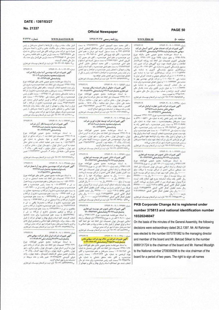 روزنامه رسمیEN