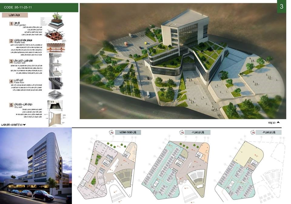 The first place in the building design competition of the Kurdistan University of Medical Sciences and Health Services