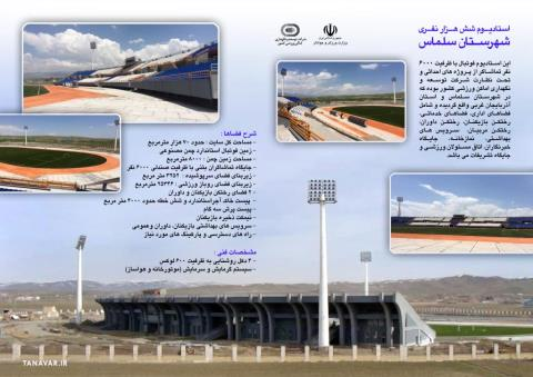 Opening ceremony of the 6,000-seat Salmas Stadium project by the Presidency