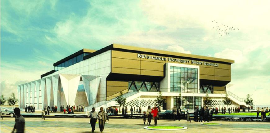 سالن چند منظوره ورزشی دانشگاه نیشابور