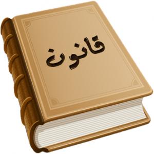 law.book_512x512