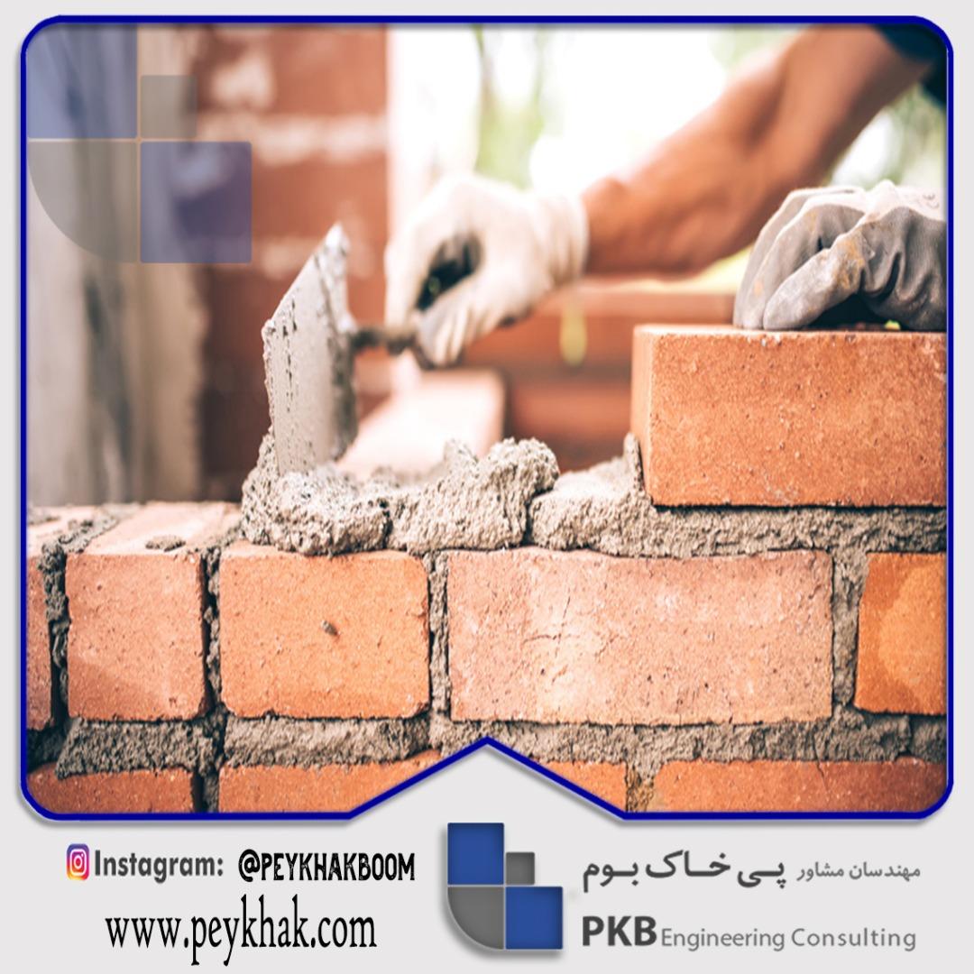 ایمنی و بهداشت مصالح و فرآوردههای ساختمانی