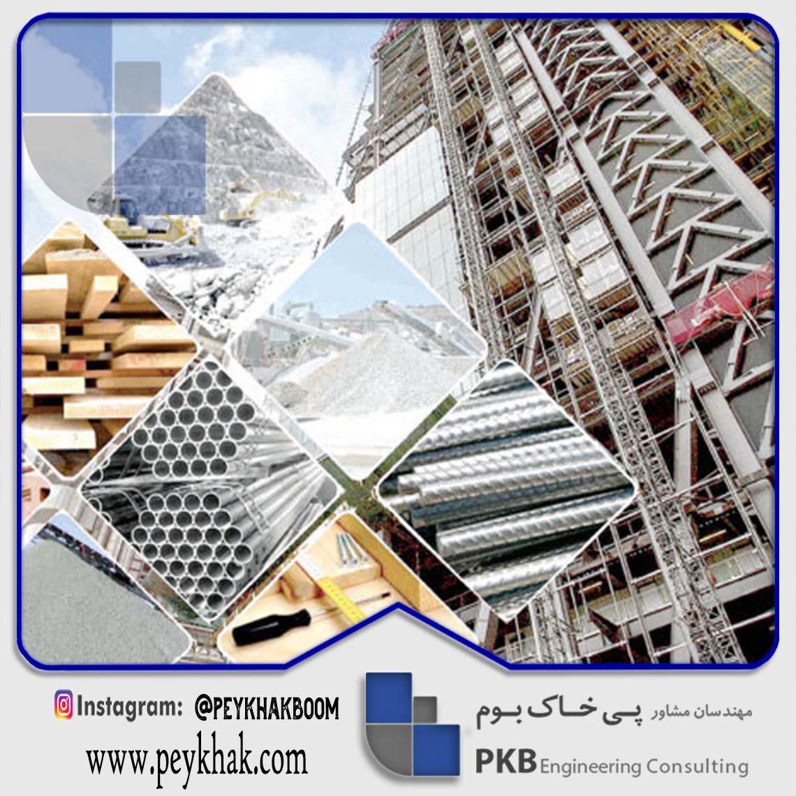 آشنایی با مصالح ساختمانی جدید