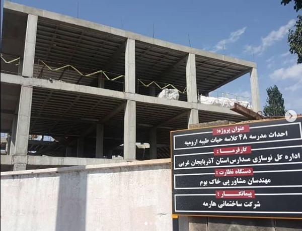 Hayat Tayebeh 48th grade school project in Urmia