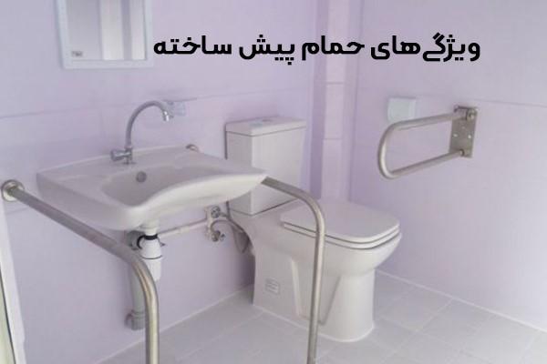 خرید حمام پیش ساخته