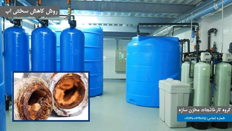 روش کاهش سختی آب