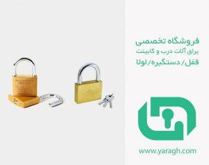 قفل 1